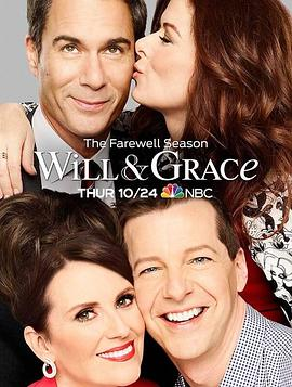 威��和格蕾�z第十一季