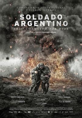 信仰上帝的阿根廷士兵