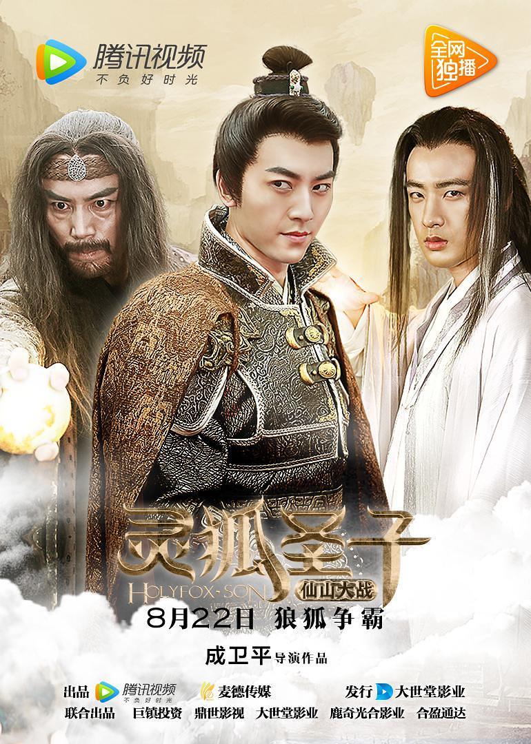 靈狐圣子2:仙山大戰