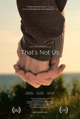 那不是我們