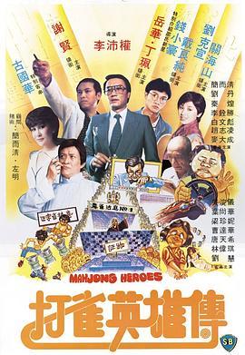 打雀英雄傳1981