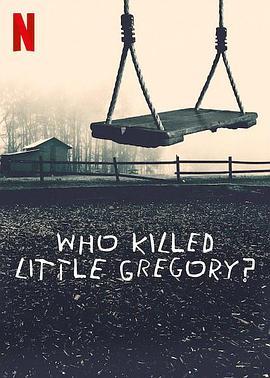 誰殺死了小格雷戈里