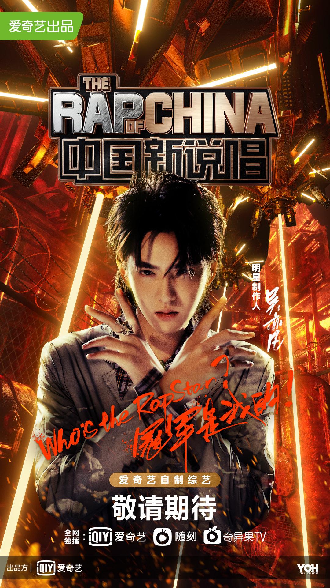 中国新说唱 第三季