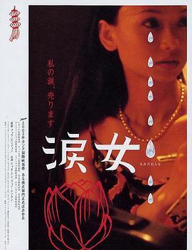 哭泣的女人2002