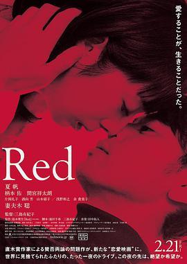 红2020