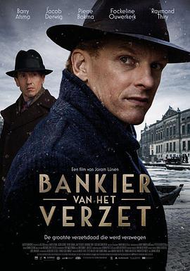 战火中的银行家