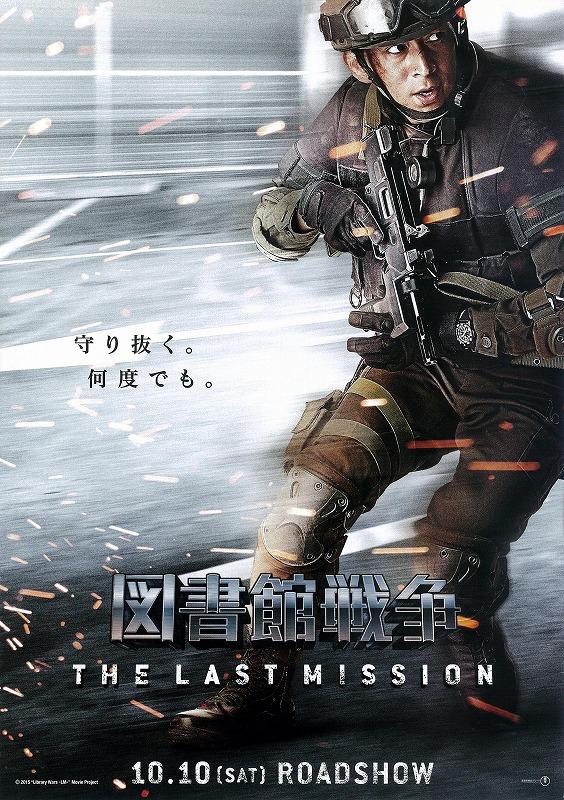 图书馆战争2:最后的任务