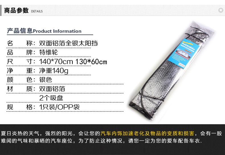 新款镭射铝箔遮阳挡-描述790-1-_01_08.jpg
