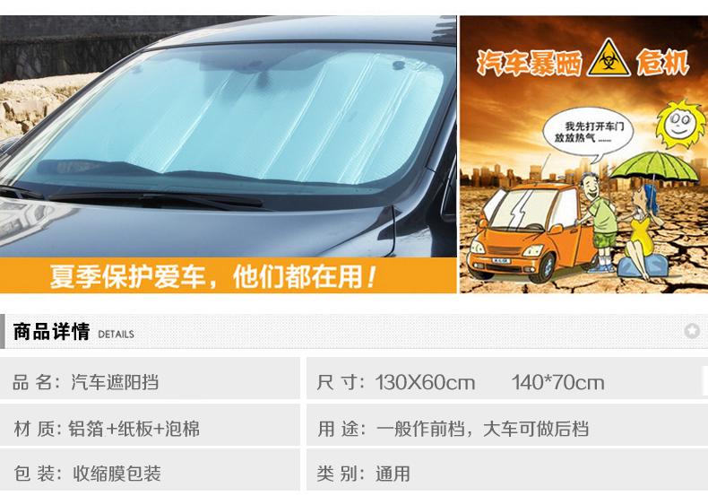 新款镭射铝箔遮阳挡-描述790-1-_01_04.jpg