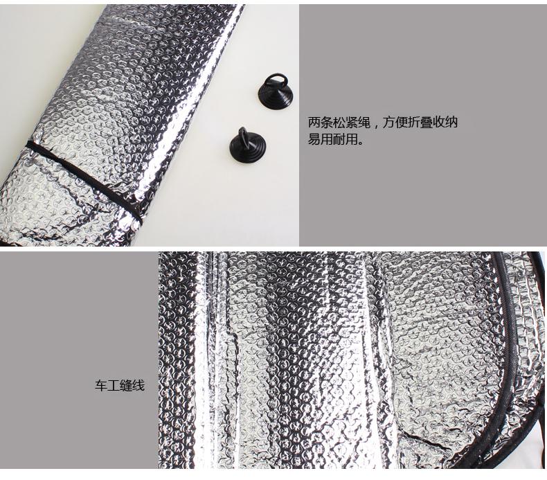 新款镭射铝箔遮阳挡-描述790-1-_01_07.jpg