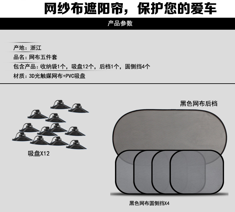黑网纱五件套详情图_02 2.jpg