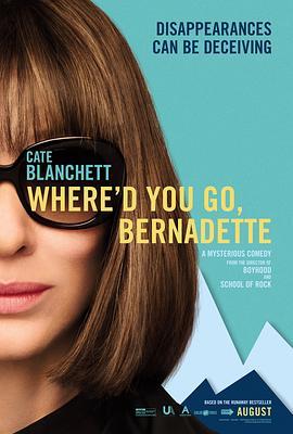 伯納黛特你去了哪