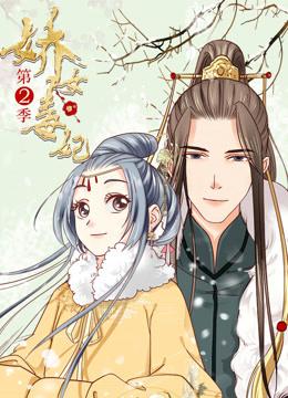 嬌女毒妃 第2季