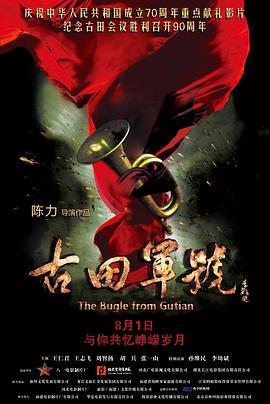 The Bugle from Gutian海报