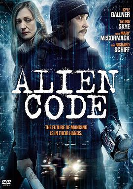 外星密碼戰