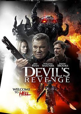 惡魔的復仇