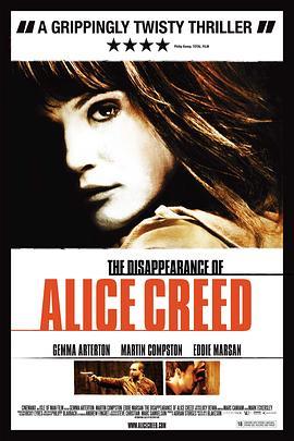 愛麗絲的失蹤