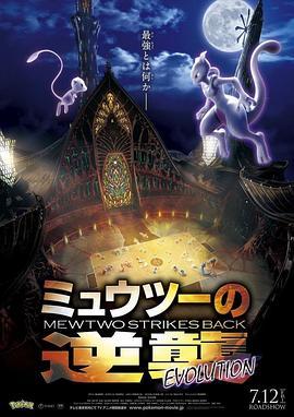 精靈寶可夢:超夢的逆襲·進化