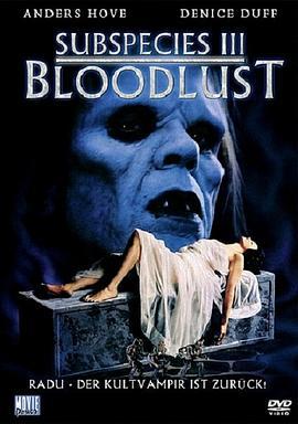 亞種3:嗜血