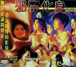 香港奇案之邪教追魂