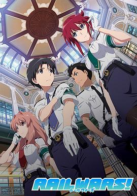 RAIL WARS!日本国有铁道公安队