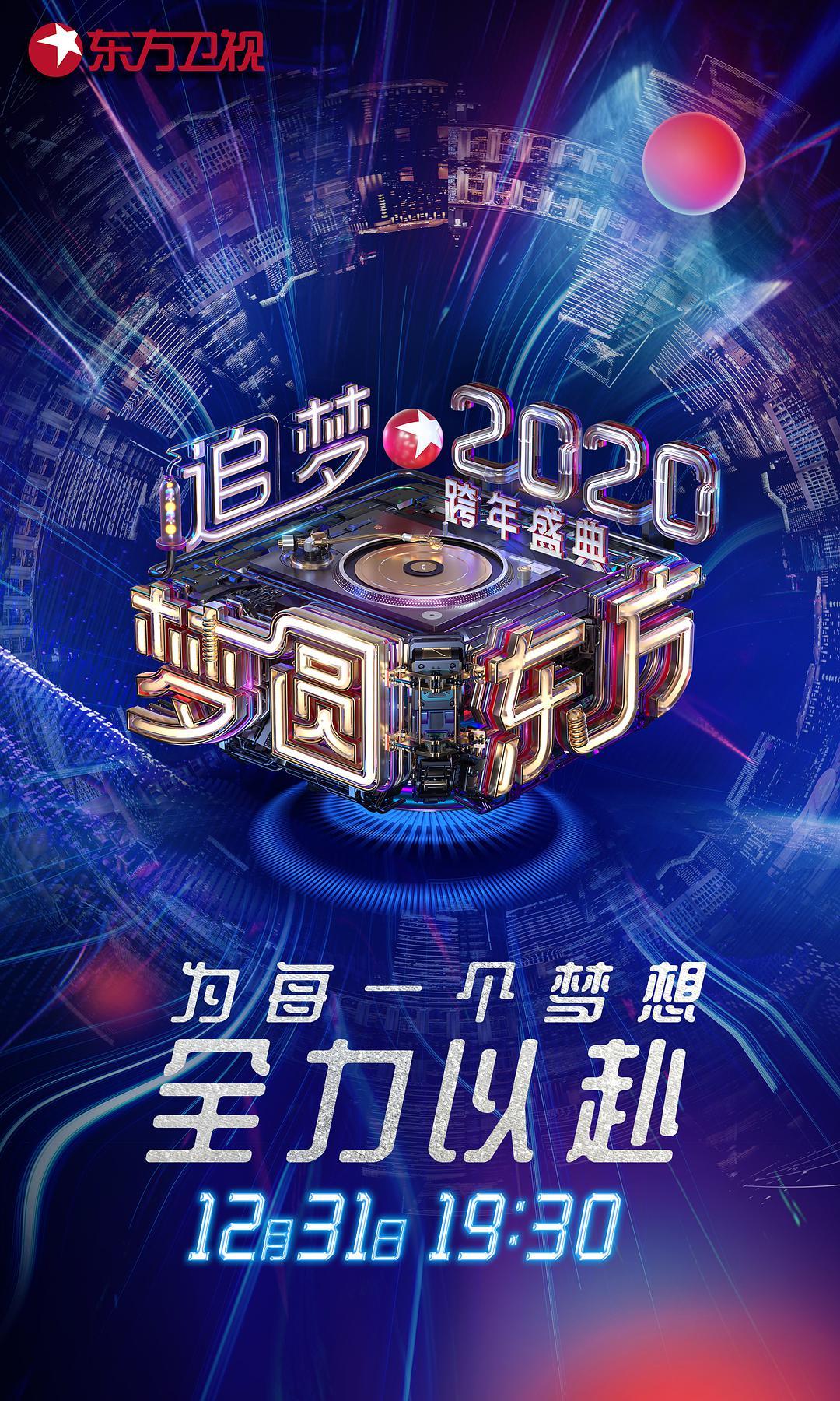 东方卫视梦圆东方跨年盛典2021