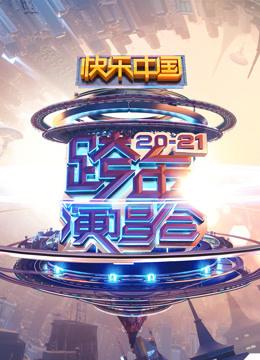 湖南卫视2020-2021跨年演唱会