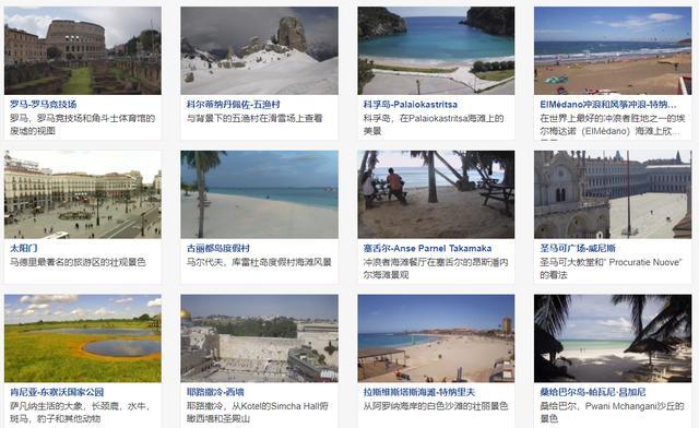 全球高清实况在线摄像头skylinewebcams插图3