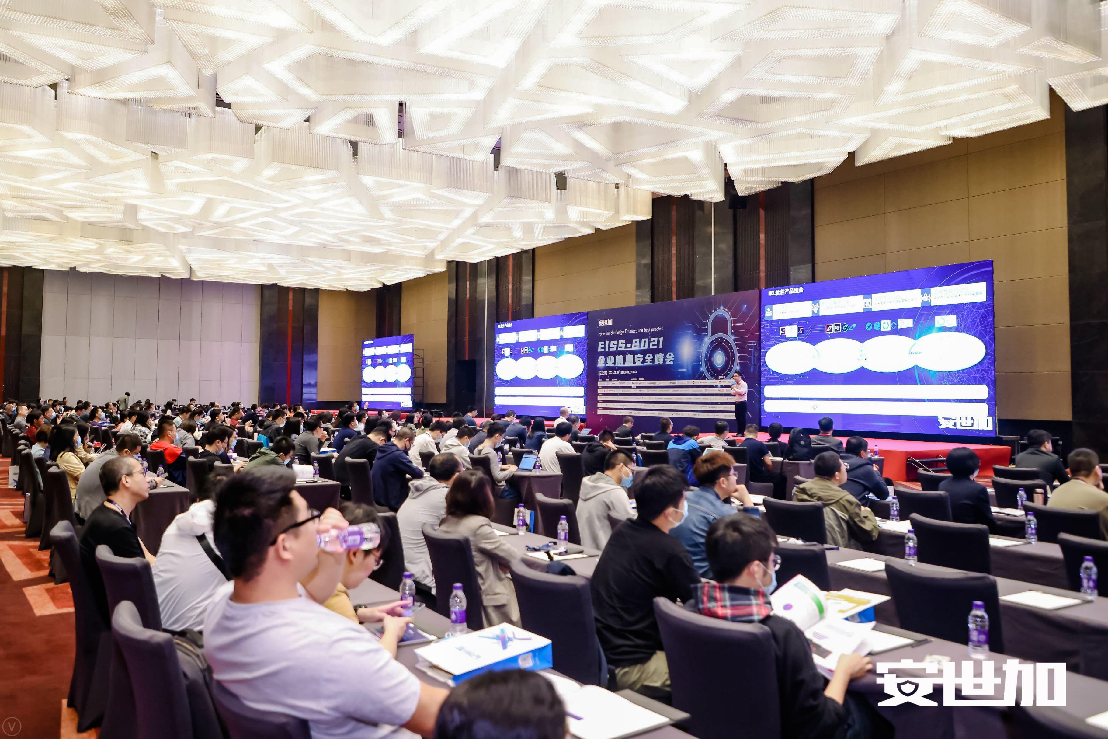 完美落幕 | EISS-2021企业信息安全峰会之北京站 5月14日成功举办