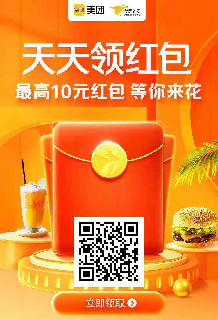 美团&饿了么外卖超市便利店微信红包 限时优惠每天领-爱淘数字资源馆