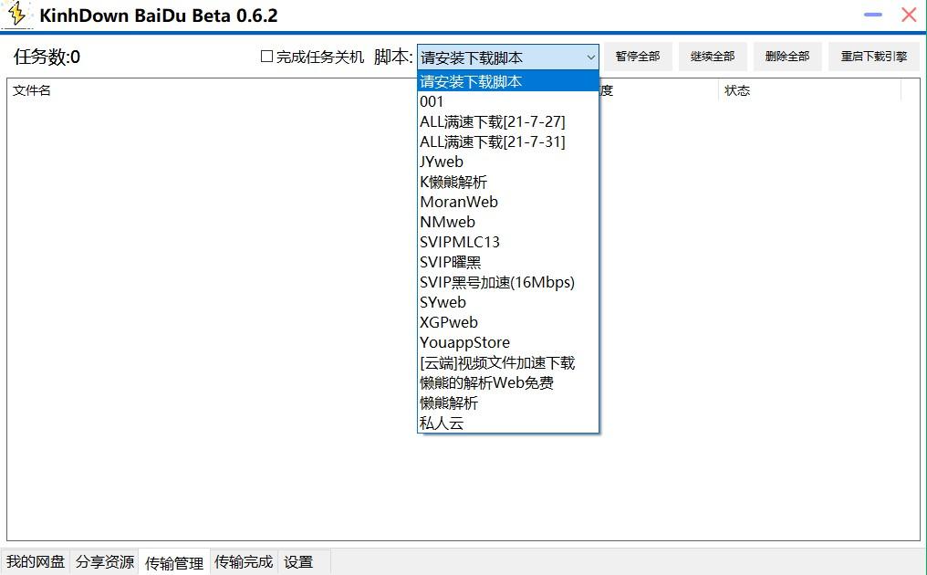 百度网盘限速下载太慢,不妨试试KinhDown这款软件-爱淘数字资源馆