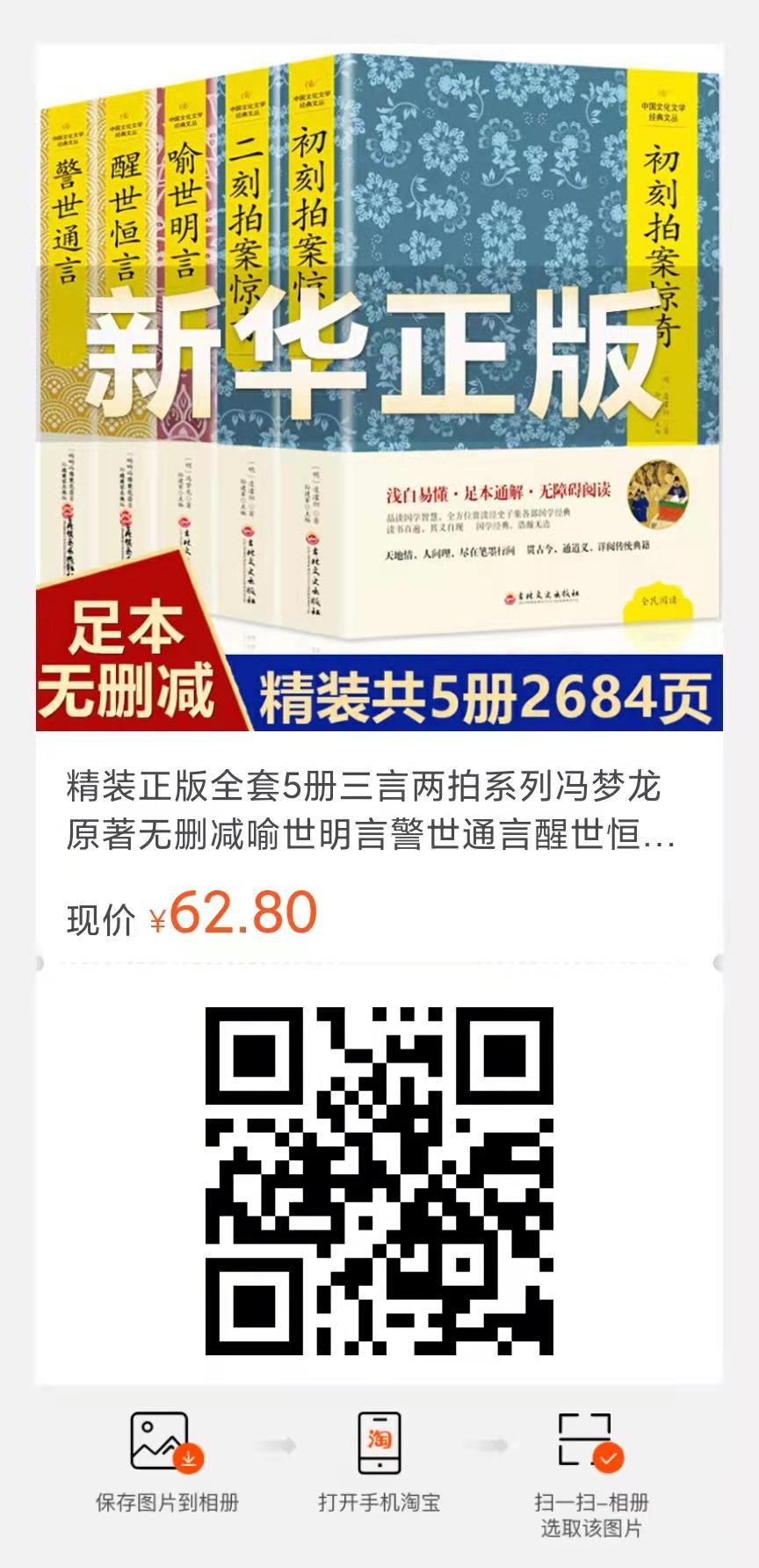 《三言二拍大全集典藏版(套装全5册)》epub/mobi/azw3格式电子书合集下载-爱淘数字资源馆