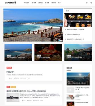 织梦cms自适应个人博客资讯网站模板